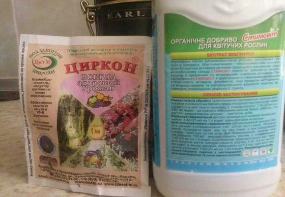 удобрение циркон для растений